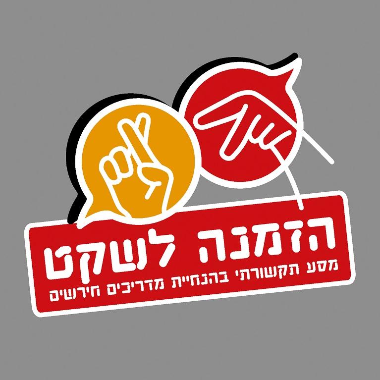 לוגו הזמנה לשקט