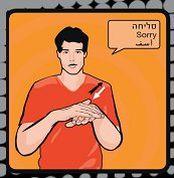 סליחה בשפת הסימנים