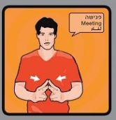 פגישה בשפת הסימנים
