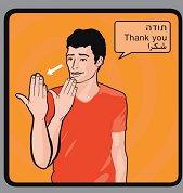 תודה בשפת הסימנים
